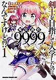 剣士を目指して入学したのに魔法適性9999なんですけど!? 1 (ドラゴンコミックスエイジ)