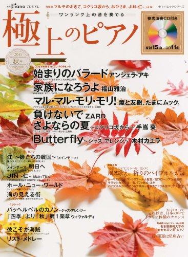 月刊Pianoプレミアム 極上のピアノ 2011年秋号 【CD付】 (ヤマハムックシリーズ 117)