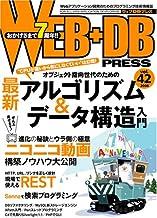 WEB+DB PRESS Vol.42