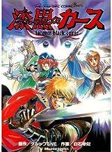 ソード・ワールドSFC COMIC 漆黒のカース (ドラゴンコミックス)