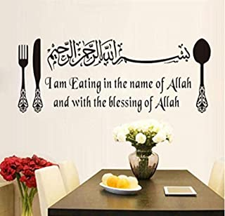 Wall Sticker I Am Eating in The Name of Allah - Islamic Calligraphy Art - Vinyl Wall Decor Kitchen Restaurant - Home Decor 148X57Cm