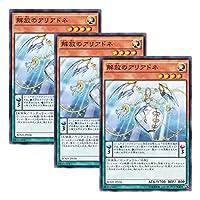 【 3枚セット 】遊戯王 日本語版 BOSH-JP036 海外未発売 解放のアリアドネ (ノーマル)