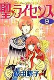 聖・ライセンス(9) (あすかコミックスDX)