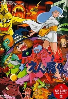 ドロロンえん魔くん Vol.4 [DVD]