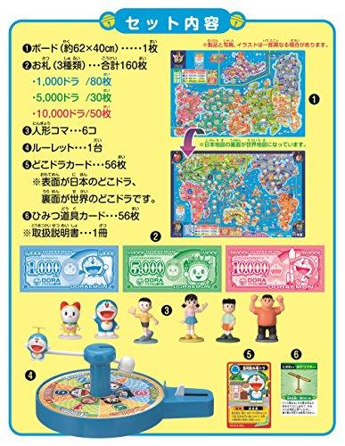 エポック(EPOCH)『どこでもドラえもん日本旅行ゲーム』