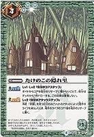【シングルカード】たけのこの隠れ里 (BS43-082) - バトルスピリッツ [BS43]煌臨編 第4章 選バレシ者 (C)