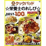 クックパッド☆栄養士のれしぴ☆ BEST100 (TJMOOK)