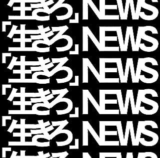 【メーカー特典あり】「生きろ」 (初回盤A) (CD+DVD)(「生きろ」クリアファイルA (A4サイズ)付)