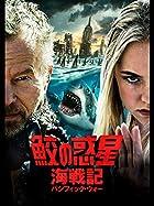 科学の大切さを教えてくれる『鮫の惑星:海戦記パシフィック・ウォー』