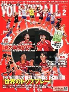 VOLLEYBALL (バレーボール) 2011年 02月号 [雑誌]