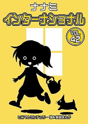 ナナミインターナショナル42: ミニマムセンチュリー 猫&実録まんが