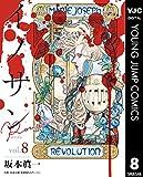 イノサン Rougeルージュ 8 (ヤングジャンプコミックスDIGITAL)