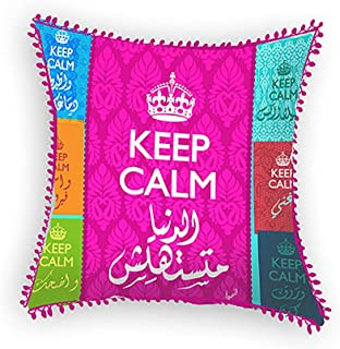 Joud Keep Calm Printed Squared Polyester Decorative Cushion, 50×50 cm - Multi Color