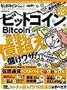 【完全ガイドシリーズ317】ビットコイン完全ガイド