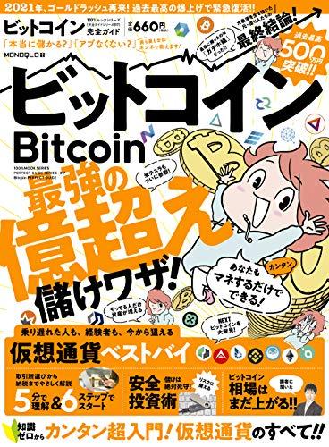 ビットコイン完全ガイド―カンタン超入門!仮想通貨のすべて!! (100%ムックシリーズ 完全ガイドシリーズ 317)