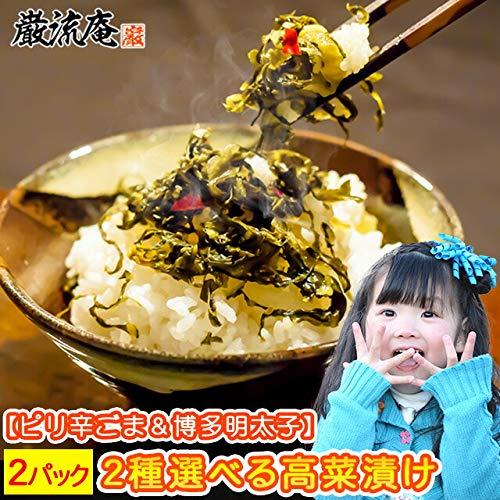 ピリ辛高菜漬け 博多名物 明太子高菜 220g 2パック入り (ピリ&明太各1袋)