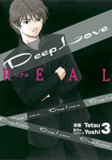 Deep Love REAL(3) (ヤングマガジンコミックス)