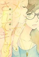 表紙: メッてされてキャッ (百合姫コミックス) | 田仲 みのる