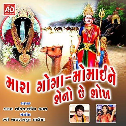 Gaman Santhal, Darshna Vyas