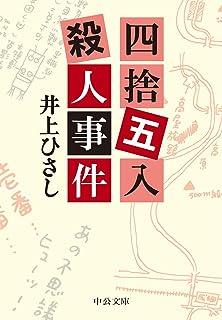 四捨五入殺人事件 (中公文庫)