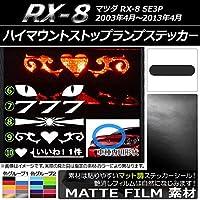AP ハイマウントストップランプステッカー マット調 マツダ RX-8 SE3P ライトブルー タイプ6 AP-CFMT020-LBL-T6