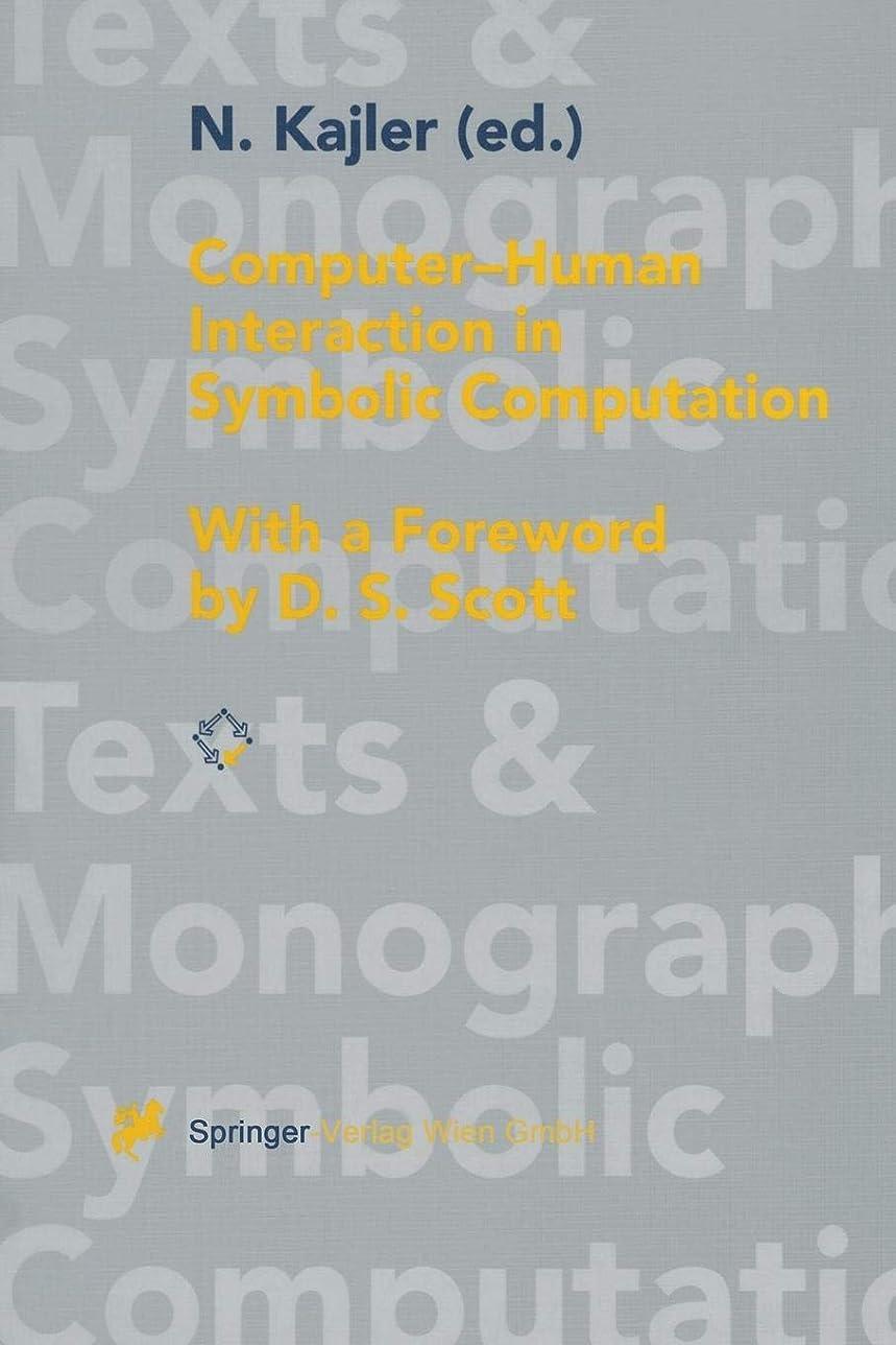 ベジタリアンと遊ぶゆるいComputer-Human Interaction in Symbolic Computation (Texts & Monographs in Symbolic Computation)