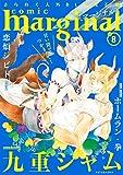 comic marginal : 8 (コミックマージナル)