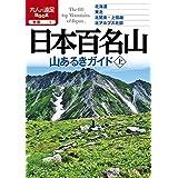 日本百名山 山あるきガイド上(2020年版) (大人の遠足BOOK)