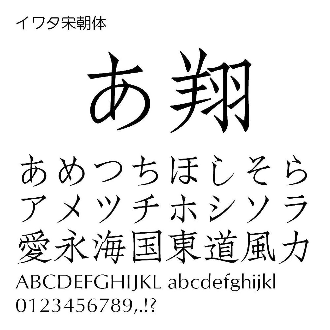 きれいに根拠ユニークなイワタ宋朝体 TrueType Font for Windows [ダウンロード]