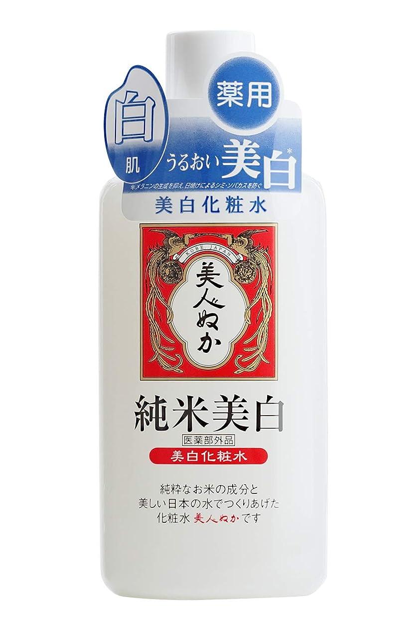 ストレンジャー嫌がらせ世論調査美人ぬか 純米美白化粧水 (医薬部外品) 130mL