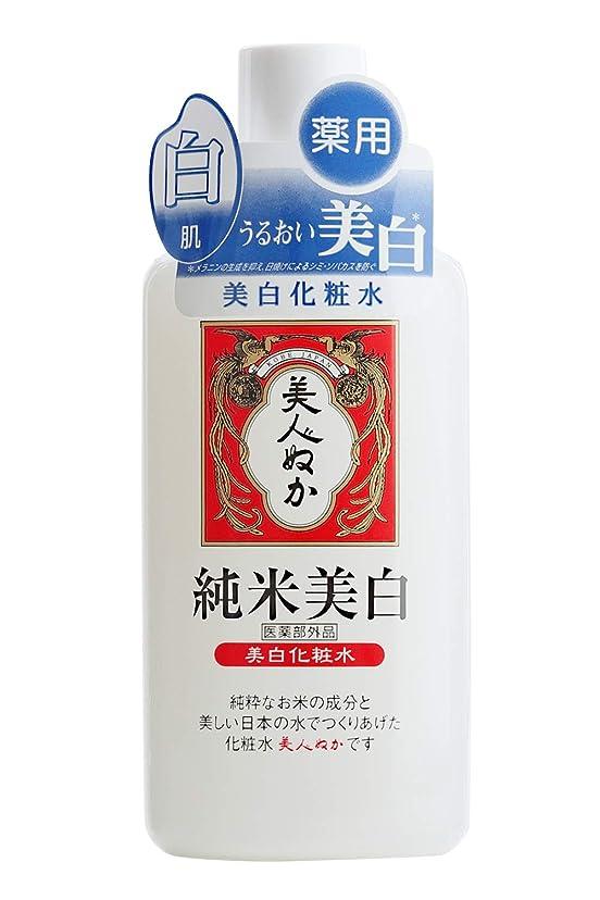 ベスビオ山不利益恥ずかしい美人ぬか 純米美白化粧水 (医薬部外品) 130mL
