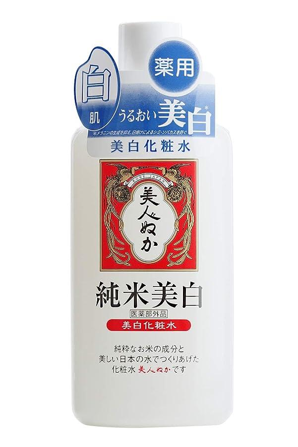 ディスカウント唇理解美人ぬか 純米美白化粧水 (医薬部外品) 130mL