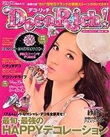 Doco rich!―ラグジュアリー・デコレーション完全ガイド (パーフェクト・メモワール)