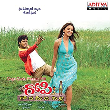Gopi Goda Meeda Pilli (Original Motion Picture Soundtrack)