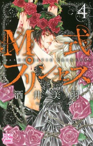 M式プリンセス 4 (白泉社レディースコミックス)