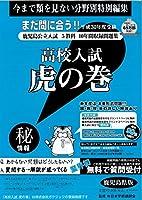 高校入試虎の巻鹿児島県版 平成30年度受験