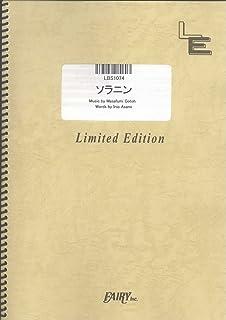 バンドスコア ソラニン/ASIAN KUNG-FU GENERATION(LBS1074)[オンデマンド]