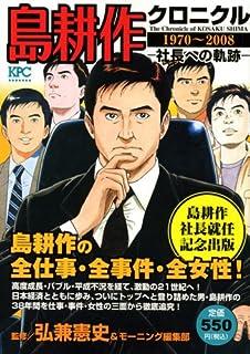 島耕作クロニクル 1970~2008 -社長への軌跡- (講談社プラチナコミックス)