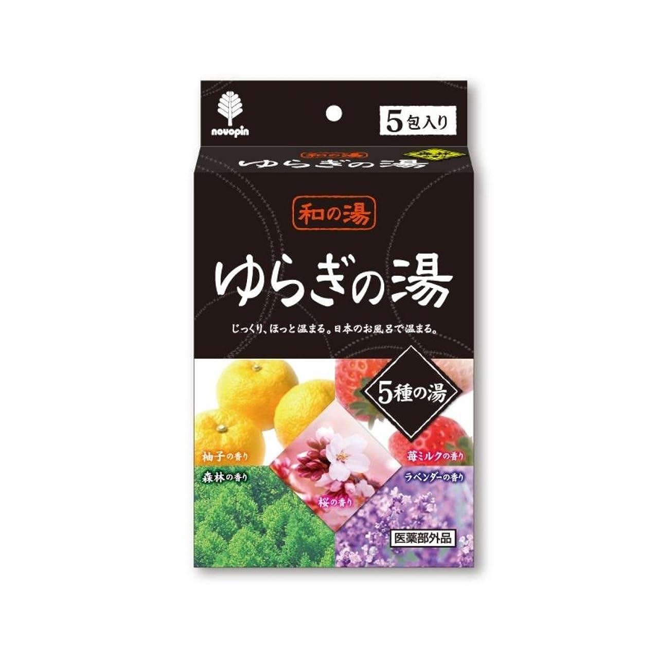 ようこそ水寄稿者紀陽除虫菊 日本製 Japan 和の湯 ゆらぎの湯 5種の湯 25g×5包入 【まとめ買い10個セット】