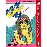 きまぐれオレンジ★ロード カラー版 1 (ジャンプコミックスDIGITAL)