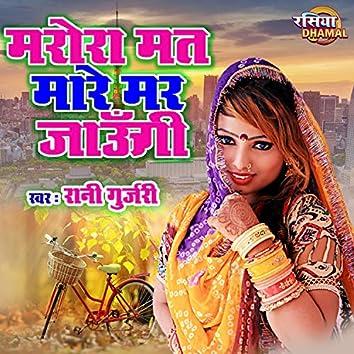 Marora Mat Mare Mar Jaungi (Hindi Song)