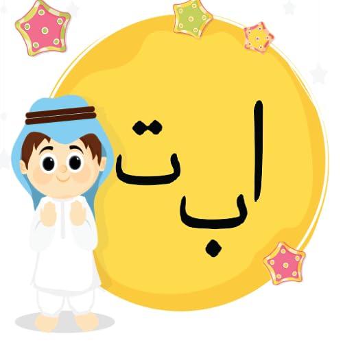 Quran Alphabets