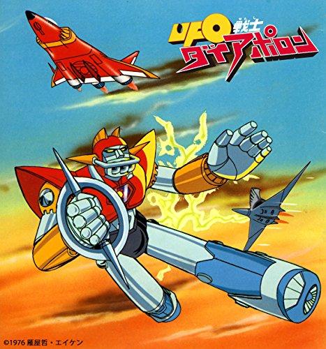 放送開始40周年記念企画 UFO戦士ダイアポロンII アクションシリーズ Blu-ray Vol.2【想い出のアニメライブラリー 第71集】