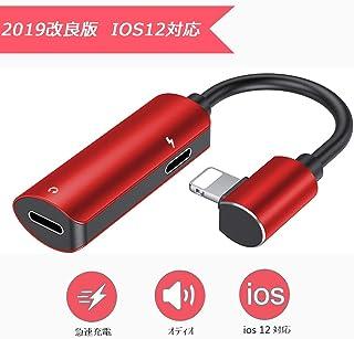 iPhone イヤホン 充電 変換 ケーブル iPhoneX iPhone8 iPhone7 ライトニング イヤホン ジャック iPhone 二股 ケーブル 充電しながらイヤホンを使える 音量調節 高音質 IOS 10.3 以降対応 (レッド)