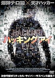【動画】ハッキング・アイ