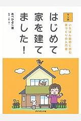 マンガ はじめて家を建てました! Kindle版