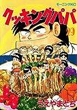 クッキングパパ(29) (モーニングコミックス)