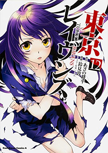 東京レイヴンズ (12) (カドカワコミックス・エース)