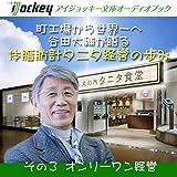 谷田大輔が語る 体脂肪計タニタ経営の歩み その3オンリーワン経営