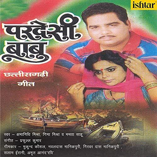 Kshamanidhi Mishra, Mamta Sahu & Geema Mishra